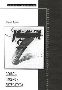 Слово - письмо - литература. Очерки по социологии современной культуры  #1