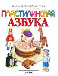 Пластилиновая азбука | Данкевич Екатерина Витальевна, Сомичева Зоя Евгеньевна  #1