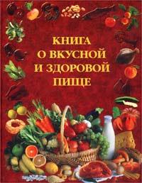 Книга о вкусной и здоровой пище #1