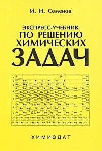 Экспресс-учебник по решению химических задач | Семенов Игорь Николаевич  #1