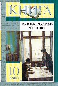 Книга по внеклассному чтению: 10 класс Серия: Школа самостоятельного чтения  #1