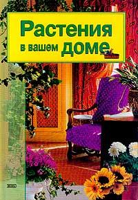Растения в вашем доме #1