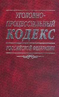 Уголовно-процессуальный кодекс Российской Федерации (с образцами процессуальных документов) от 18 декабря #1