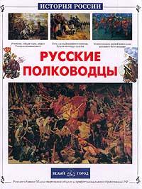 Русские полководцы #1
