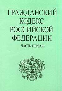 Гражданский кодекс Российской Федерации: Ч. 1: По состоянию на 1 марта 2002 г.  #1