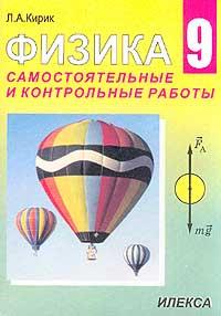 Кирик физика самостоятельные и контрольные работы 9 1246