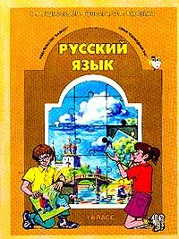 Русский язык. Учебник для 4 класса (1-4) и 3 класса (1-3) #1