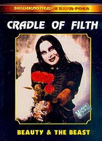 Cradle of Filth: Beauty&The beast Серия: Энциклопедия хард-рока: Библиотека хард-рока  #1
