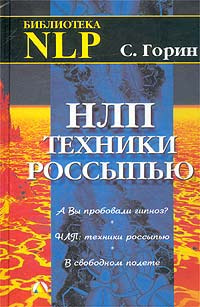 НЛП. Техники россыпью #1