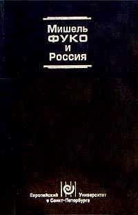 Мишель Фуко и Россия #1