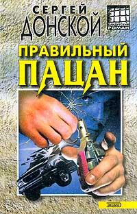 Правильный пацан Серия: Бандитский роман #1