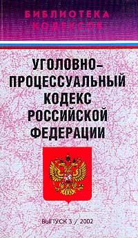 Выпуск 3: Уголовно-процессуальный кодекс Российской Федерации Серия: Библиотека кодексов  #1