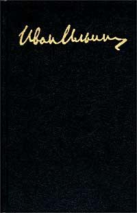 И. А. Ильин. Собрание сочинений в 10 томах. Том 6. Книга III #1