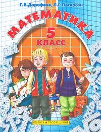 Математика. 5 класс. Часть 2 #1