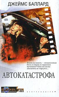 Автокатастрофа | Баллард Джеймс Грэм #1