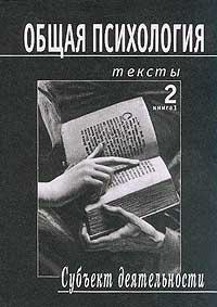 Общая психология. Тексты. Том 2. Субъект деятельности. Книга 1  #1