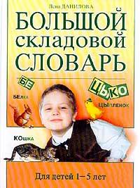 Большой складовой словарь: Для детей 1-5 лет #1