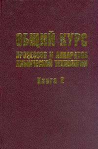 Общий курс процессов и аппаратов химической технологии: В 2 кн.: Кн. 2: Учебник для вузов (под ред. Айнштейна #1