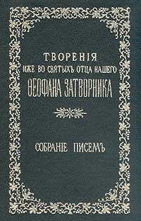Творения Феофана Затворника: Собрание писем: Т. 1 (по благословению Святейшего Патриарха Московского #1