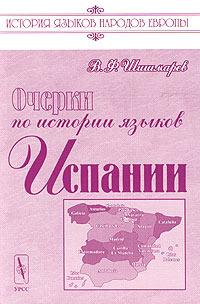 Очерки по истории языков Испании #1