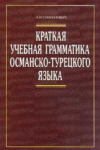 Краткая учебная грамматика османско-турецкого языка #1
