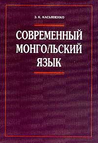 Современный монгольский язык #1