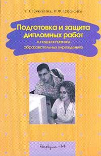 Подготовка и защита дипломных работ в педагогических образовательных учреждениях  #1