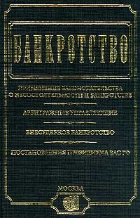 Банкротство: Применение законодательства о несостоятельности и банкротстве; Арбитражные управляющие; #1