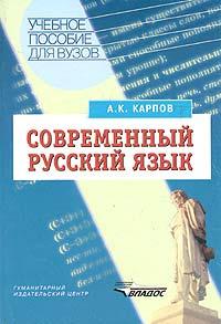 Современный русский язык #1
