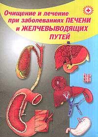 Очищение и лечение при заболеваниях печени и желчевыводящих путей  #1