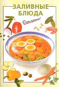 Заливные блюда #1