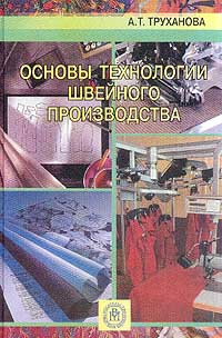 Основы технологии швейного производства #1