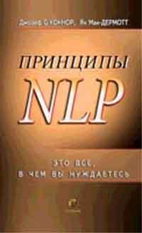 Принципы NLP | О'Коннор Джозеф, МакДермотт Ян #1