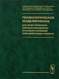 Геоэкологическое моделирование для целей управления природопользованием в условиях изменений природной #1