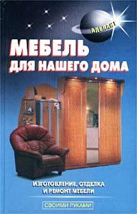 Мебель для нашего дома   Левадный В. С. #1
