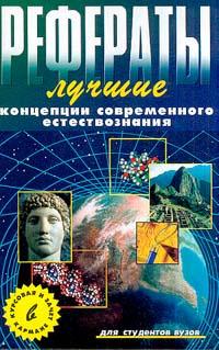 Лучшие рефераты. Концепции современного естествознания  #1