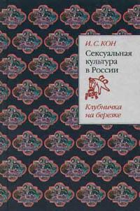 Сексуальная культура в России: Клубничка на березке #1