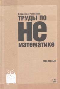 Труды по Нематематике с приложением семиотических посланий Колмогорова А.Н. к автору и его друзьям: В #1