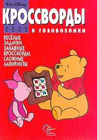 Кроссворды и головоломки #1