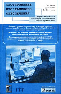 Тестирование программного обеспечения. Фундаментальные концепции менеджмента бизнес-приложений  #1