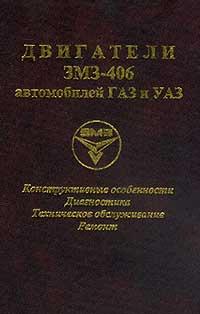 Двигатели ЗМЗ-406 автомобилей ГАЗ и УАЗ: Конструктивные особенности, диагностика, техническое обслуживание, #1