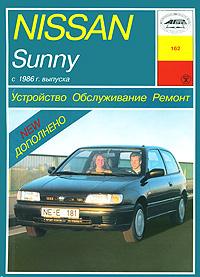 Nissan Suuny. Устройство, обслуживание, ремонт #1