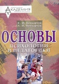Основы психологии и педагогики #1