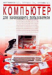 Компьютер для начинающего пользователя #1