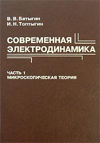 Современная электродинамика. Часть 1. Микроскопическая теория | Батыгин Владимир Владимирович, Топтыгин #1