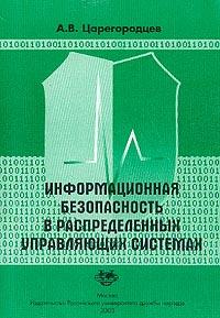 Информационная безопасность в распределенных управляющих системах: Монография  #1