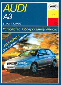 Устройство, обслуживание, ремонт, эксплуатация автомобилей Audi A3/S3 с 1997 года выпуска. Учебное пособие #1