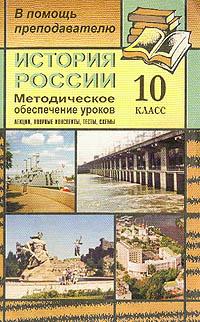 История России: 10 класс: Методическое обеспечение уроков (лекции, опорные конспекты, тесты, схемы)  #1