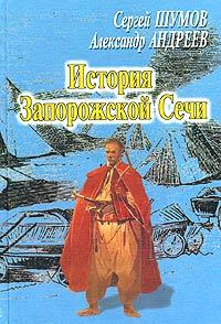 История Запорожской Сечи #1