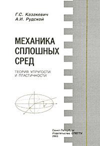 Механика сплошных сред. Теория упругости и пластичности  #1